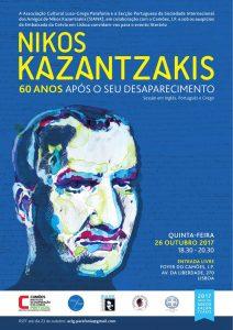 Afisa-NIKOS-KAZANTAKIS-LISBOA-(SIANK)
