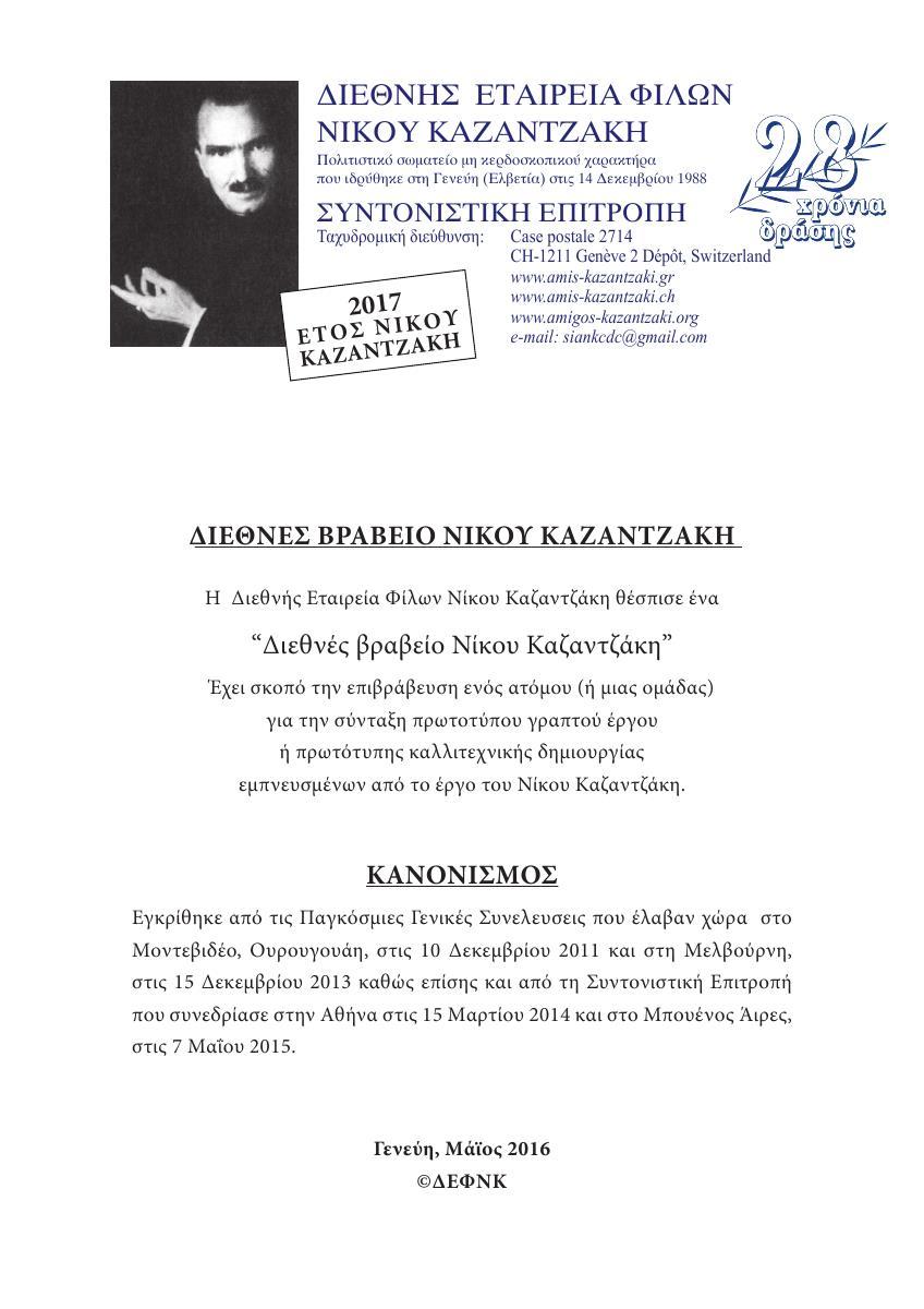 die8nes-brabeio-nikou-kazantzaki_0001