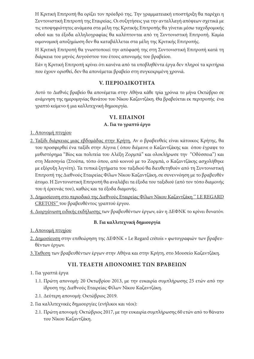 die8nes-brabeio-nikou-kazantzaki_0003
