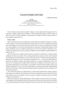 Kazantzakis Naxos_0001