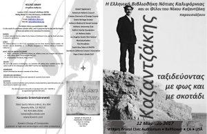 Kazantzakis Program 04_0001