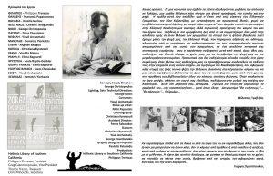 Kazantzakis Program 04_0003