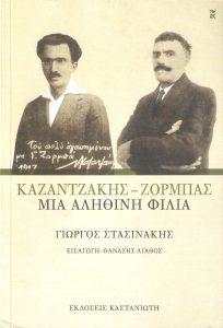 Kazantzakis - Zorbas Exofullo