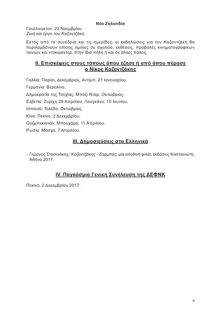 60 Xronia exot_0006