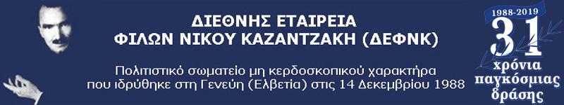 Διεθνής Εταιρεία Φίλων Νίκου Καζαντζάκη